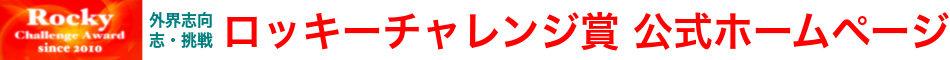 ロッキーチャレンジ賞 公式ホームページ