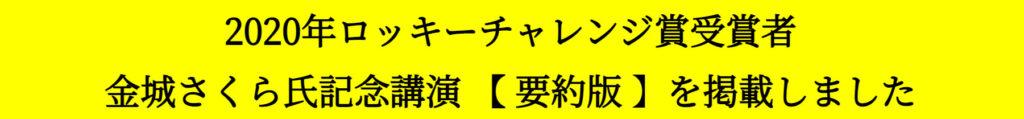 2020年ロッキーチャレンジ賞受賞者 金城さくら氏記念講演 【 要約版 】を掲載しました